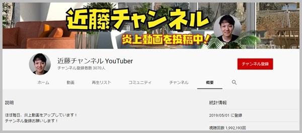 近藤チャンネル