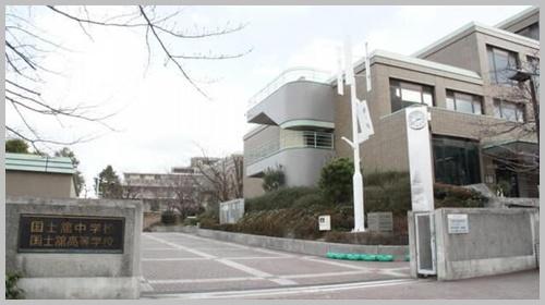 国士舘高等学校