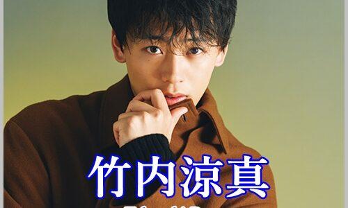 竹内涼真の生い立ち・幼少期からデビューのきっかけまで!子供の頃から可愛い!