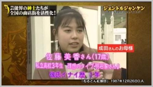 成田凌の母親
