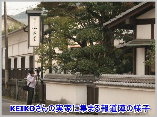 KEIKOの実家の山田屋