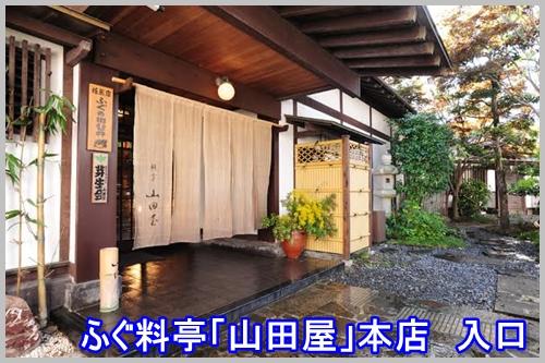 ふぐ料亭山田屋の入り口