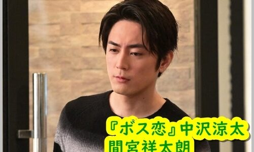 【オーマイボス・ボス恋】間宮祥太朗の髪型がカッコいい!オーダーやセット方法は?