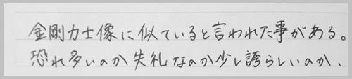 間宮祥太朗の字