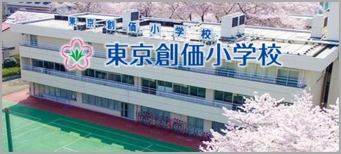 創価小学校