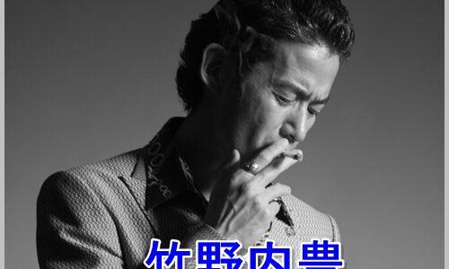 竹野内豊のタバコ姿がカッコいい!喫煙者だったけど禁煙した?銘柄も確認!